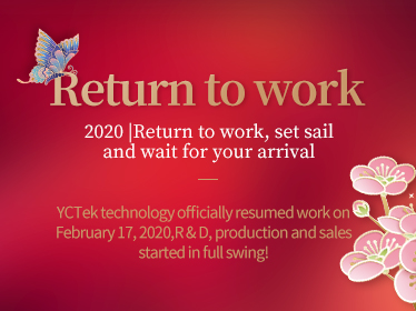 Yctek Technology has officially resumed work on February 17, 2020. I wish everyone a wealth of money and business is booming