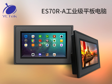 ES70R-A Android版本正式发布,高分CPU,火热订购中!!!