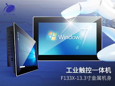 F133X X86系列正式发布,13.3寸-1080P高清屏,新款铝合金精美外壳,火热订购中!!!